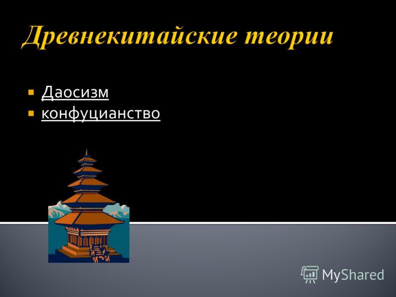Древнекитайские теории Даосизм конфуцианство