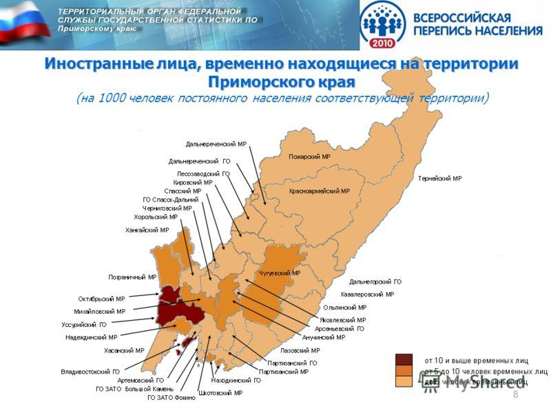 8 Иностранные лица, временно находящиеся на территории Приморского края (на 1000 человек постоянного населения соответствующей территории)