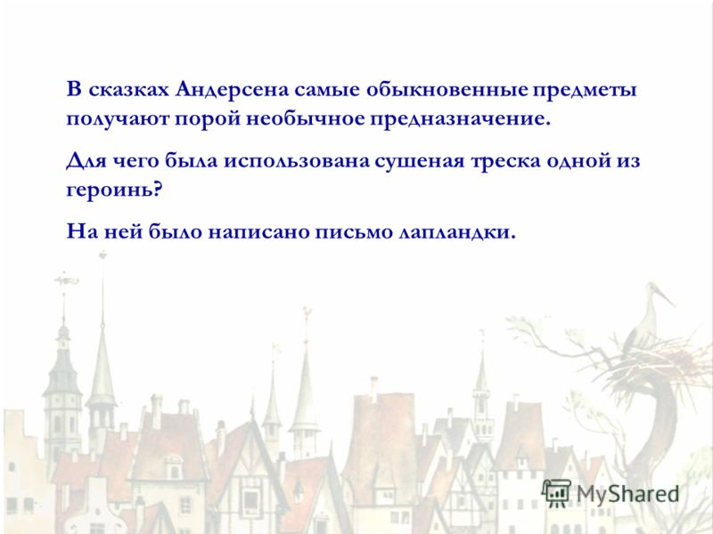 В сказках Андерсена самые обыкновенные предметы получают порой необычное предназначение. Для чего была использована сушеная треска одной из героинь? На ней было написано письмо лапландки.