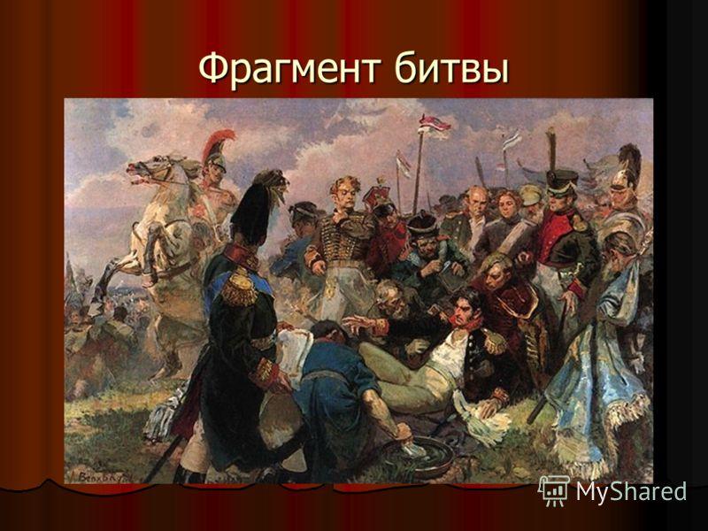 Фрагмент битвы