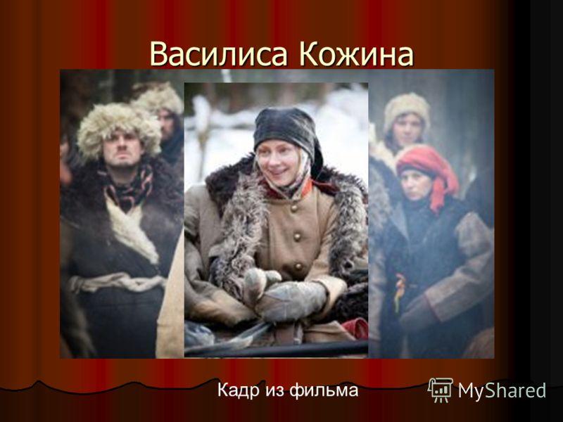 Василиса Кожина Кадр из фильма