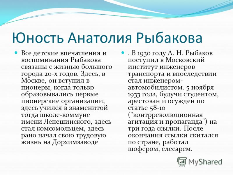 Юность Анатолия Рыбакова Все детские впечатления и воспоминания Рыбакова связаны с жизнью большого города 20-х годов. Здесь, в Москве, он вступил в пионеры, когда только образовывались первые пионерские организации, здесь учился в знаменитой тогда шк