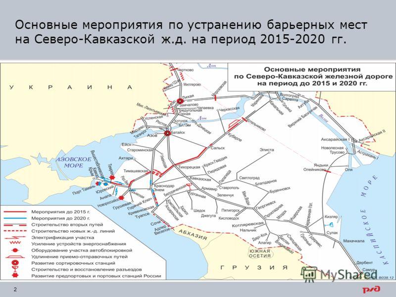 2 Основные мероприятия по устранению барьерных мест на Северо-Кавказской ж.д. на период 2015-2020 гг.
