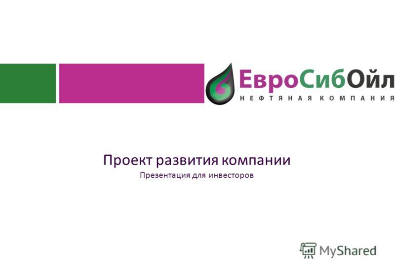 Проект развития компании Презентация для инвесторов