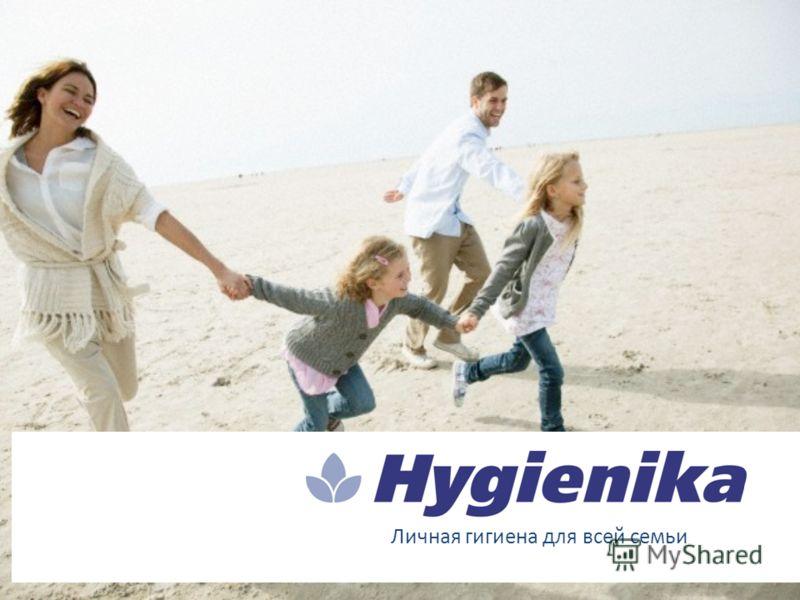 Личная гигиена для всей семь Личная гигиена для всей семьи