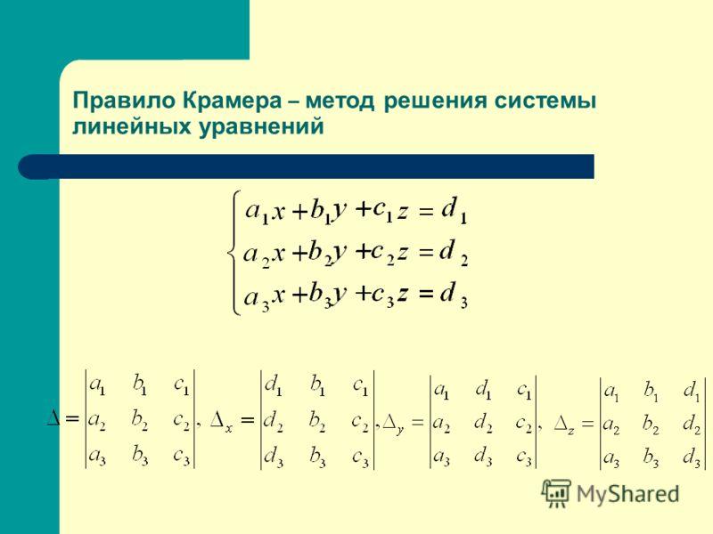 Правило Крамера – метод решения системы линейных уравнений