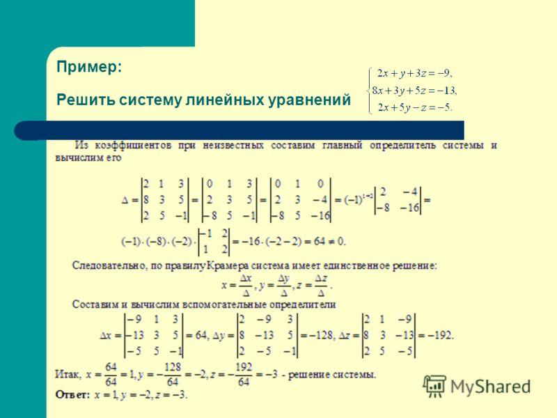 Пример: Решить систему линейных уравнений