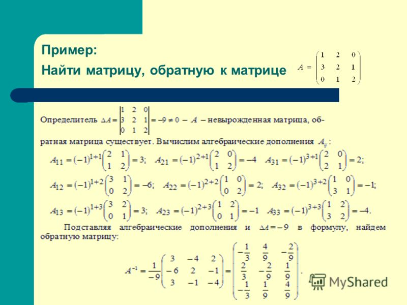 Пример: Найти матрицу, обратную к матрице