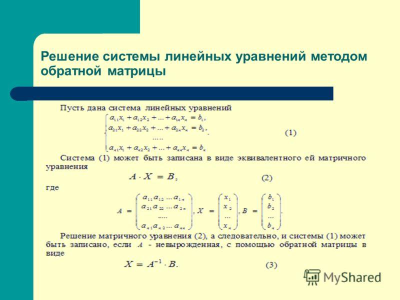 Решение системы линейных уравнений методом обратной матрицы