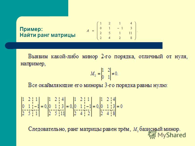 Пример: Найти ранг матрицы