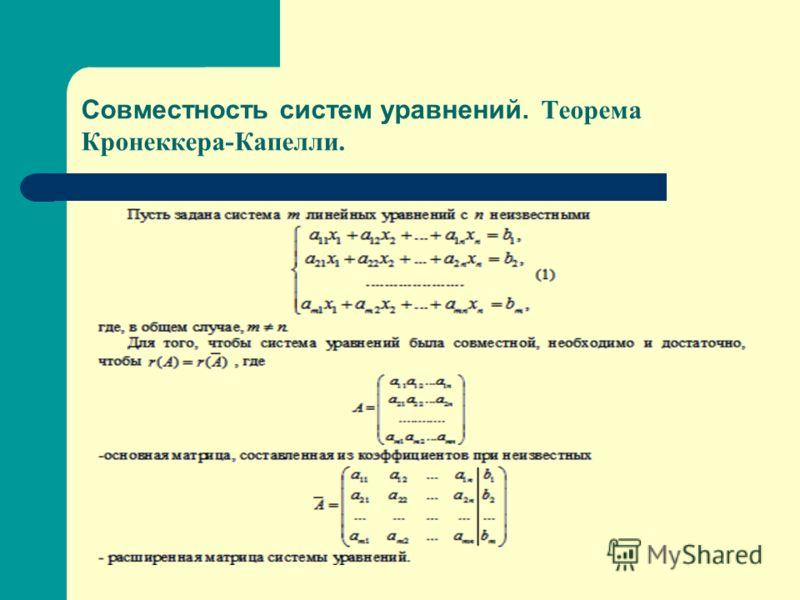 Совместность систем уравнений. Теорема Кронеккера-Капелли.