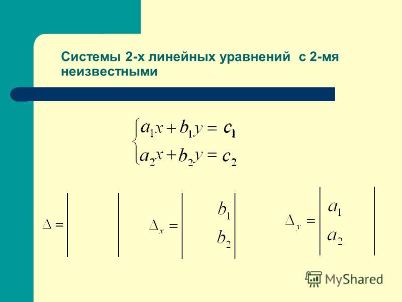 Системы 2-х линейных уравнений с 2-мя неизвестными