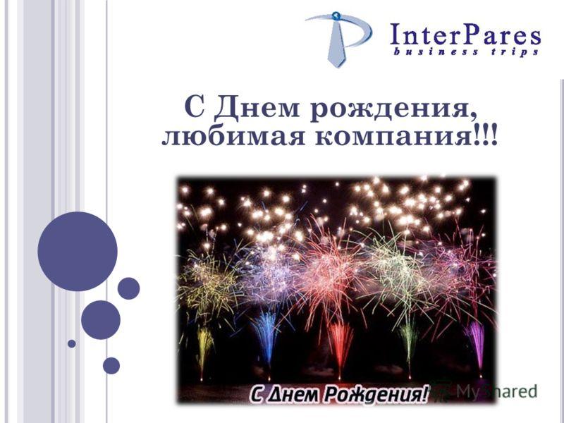 С Днем рождения, любимая компания!!!