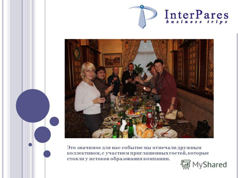 Это значимое для нас событие мы отмечали дружным коллективом, с участием приглашенных гостей, которые стояли у истоков образования компании.