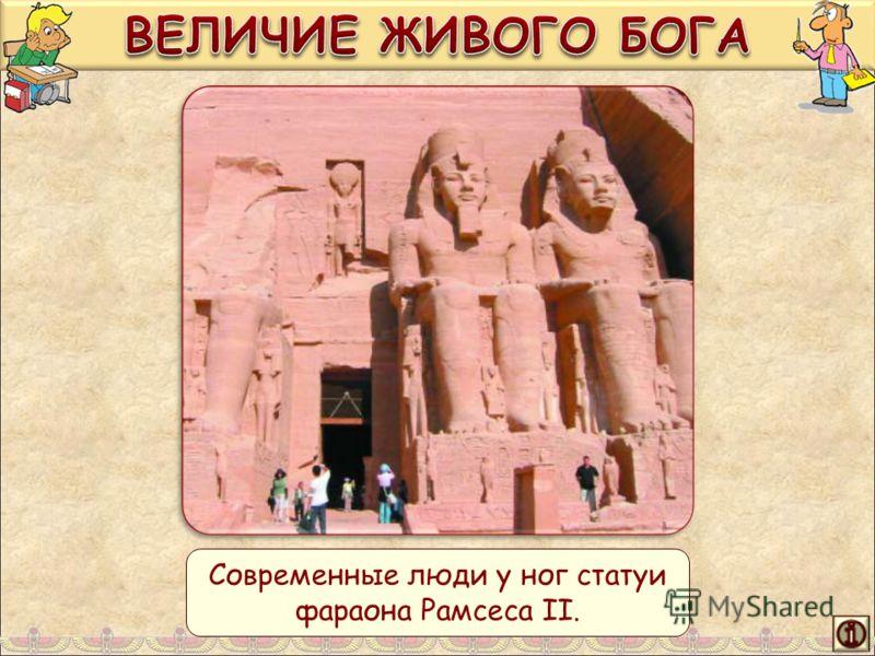 Современные люди у ног статуи фараона Рамсеса II.