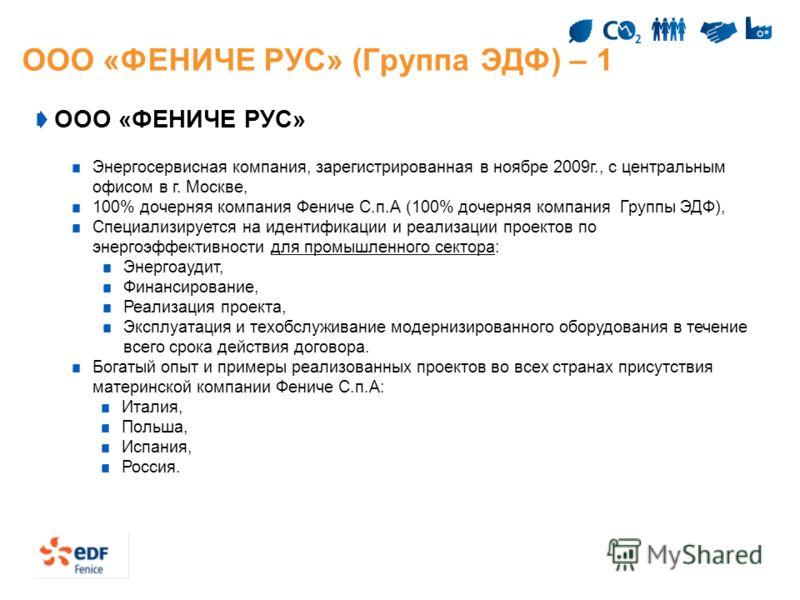 ООО «ФЕНИЧЕ РУС» (Группа ЭДФ) – 1 ООО «ФЕНИЧЕ РУС» Энергосервисная компания, зарегистрированная в ноябре 2009г., с центральным офисом в г. Москве, 100% дочерняя компания Фениче С.п.А (100% дочерняя компания Группы ЭДФ), Специализируется на идентифика