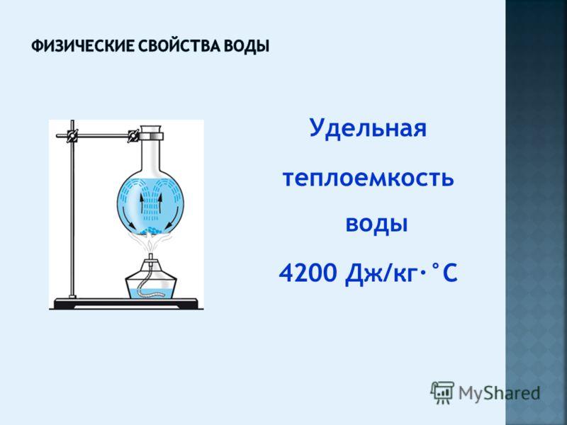Удельная теплоемкость воды 4200 Дж/кг·°С