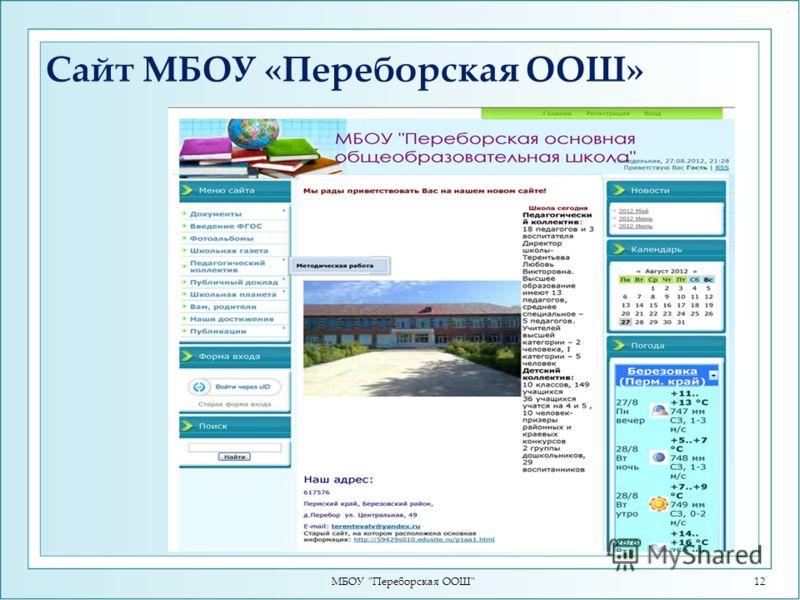 Сайт МБОУ «Переборская ООШ» МБОУ Переборская ООШ12