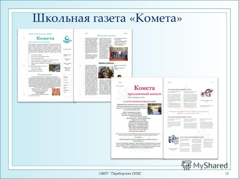 Школьная газета «Комета» МБОУ Переборская ООШ13