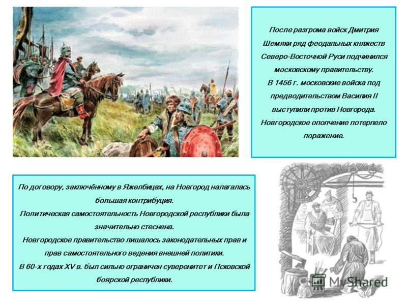 После разгрома войск Дмитрия Шемяки ряд феодальных княжеств Северо-Восточной Руси подчинился московскому правительству. В 1456 г. московские войска под предводительством Василия II выступили против Новгорода. Новгородское ополчение потерпело поражени