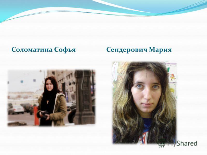Соломатина Софья Сендерович Мария