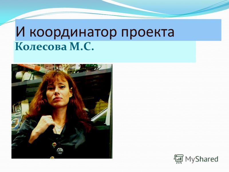 И координатор проекта Колесова М.С.