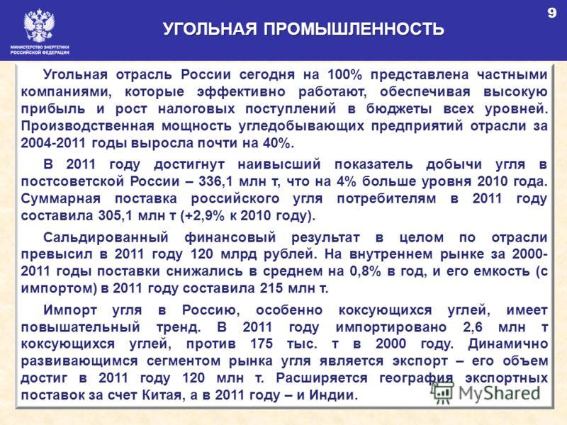 17 УГОЛЬНАЯ ПРОМЫШЛЕННОСТЬ 9 Угольная отрасль России сегодня на 100% представлена частными компаниями, которые эффективно работают, обеспечивая высокую прибыль и рост налоговых поступлений в бюджеты всех уровней. Производственная мощность угледобываю