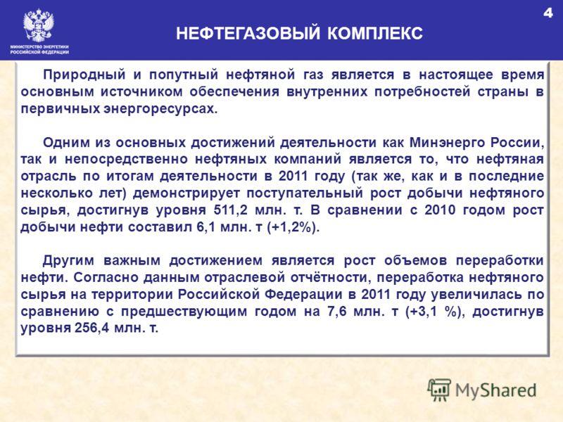 4 НЕФТЕГАЗОВЫЙ КОМПЛЕКС Природный и попутный нефтяной газ является в настоящее время основным источником обеспечения внутренних потребностей страны в первичных энергоресурсах. Одним из основных достижений деятельности как Минэнерго России, так и непо