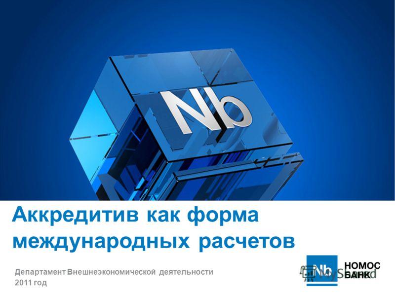 Департамент Внешнеэкономической деятельности 2011 год Аккредитив как форма международных расчетов
