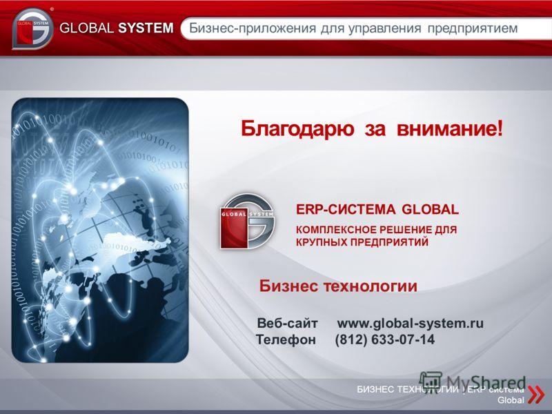 БИЗНЕС ТЕХНОЛОГИИ | ERP система Global Бизнес-приложения для управления предприятием GLOBAL SYSTEM Благодарю за внимание! ERP- СИСТЕМА GLOBAL КОМПЛЕКСНОЕ РЕШЕНИЕ ДЛЯКРУПНЫХ ПРЕДПРИЯТИЙ Бизнес технологии Веб-сайт www.global-system.ru Телефон (812) 633