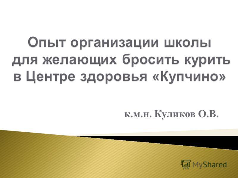 к. м. н. Куликов О. В.