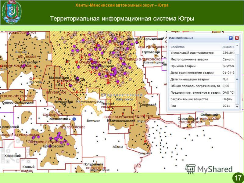 Ханты-Мансийский автономный округ – Югра Территориальная информационная система Югры 17
