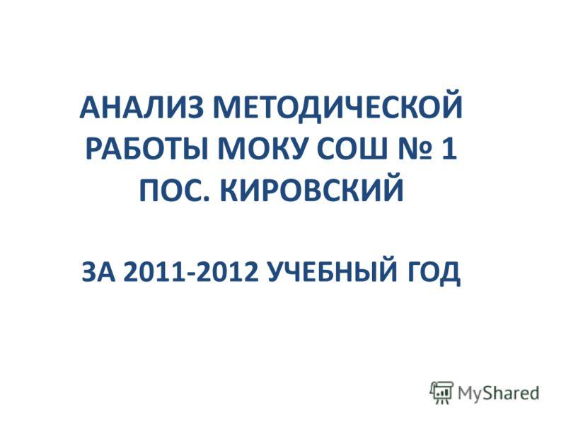 АНАЛИЗ МЕТОДИЧЕСКОЙ РАБОТЫ МОКУ СОШ 1 ПОС. КИРОВСКИЙ ЗА 2011-2012 УЧЕБНЫЙ ГОД
