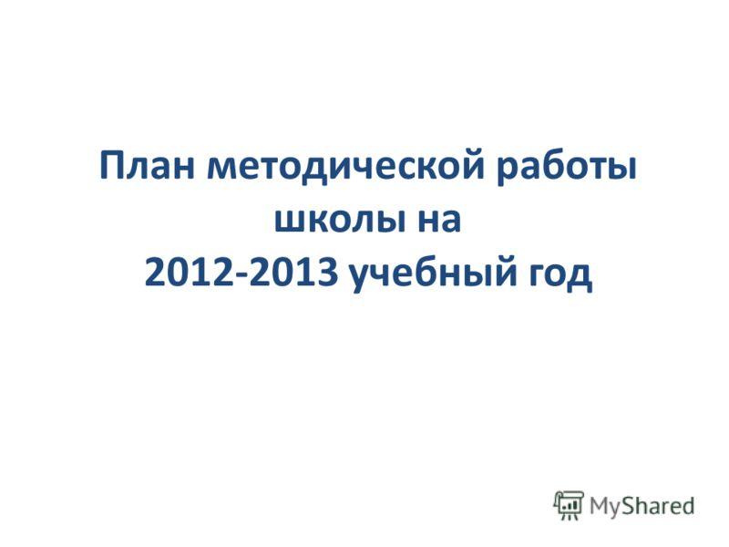 План методической работы школы на 2012-2013 учебный год