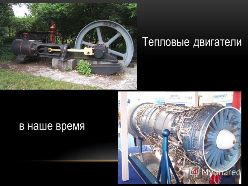 в наше время Тепловые двигатели