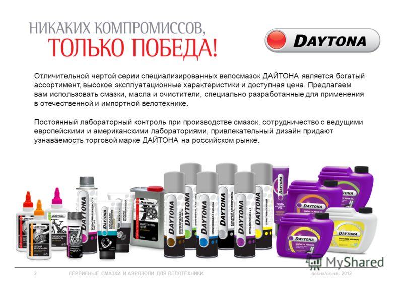 Отличительной чертой серии специализированных велосмазок ДАЙТОНА является богатый ассортимент, высокое эксплуатационные характеристики и доступная цена. Предлагаем вам использовать смазки, масла и очистители, специально разработанные для применения в