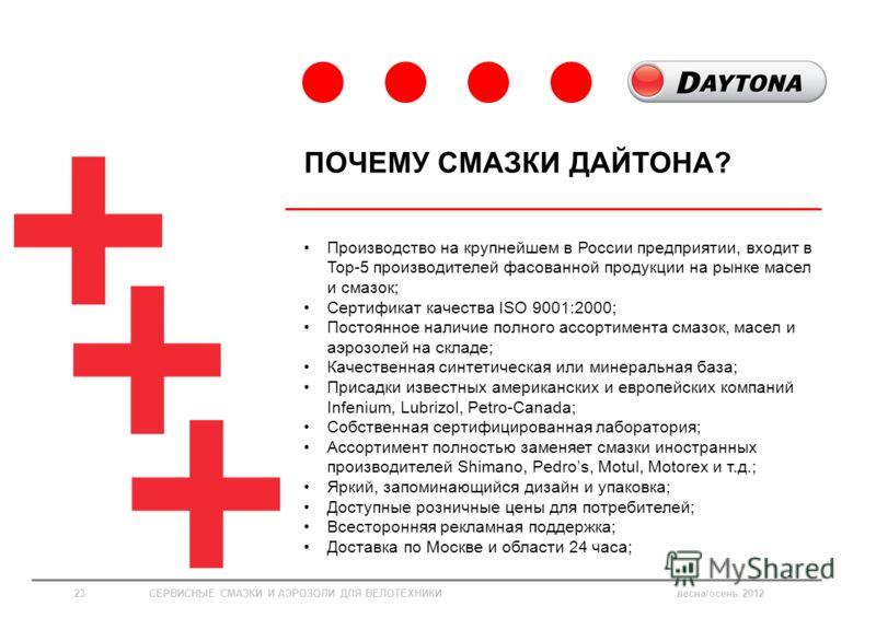 Производство на крупнейшем в России предприятии, входит в Top-5 производителей фасованной продукции на рынке масел и смазок; Сертификат качества ISO 9001:2000; Постоянное наличие полного ассортимента смазок, масел и аэрозолей на складе; Качественная