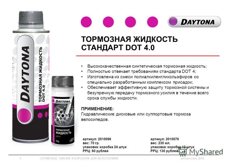 Высококачественная синтетическая тормозная жидкость; Полностью отвечает требованиям стандарта DOT 4; Изготовлена из смеси полиалкиленгликольэфиров со специально разработанным комплексом присадок; Обеспечивает эффективную защиту тормозной системы и бе