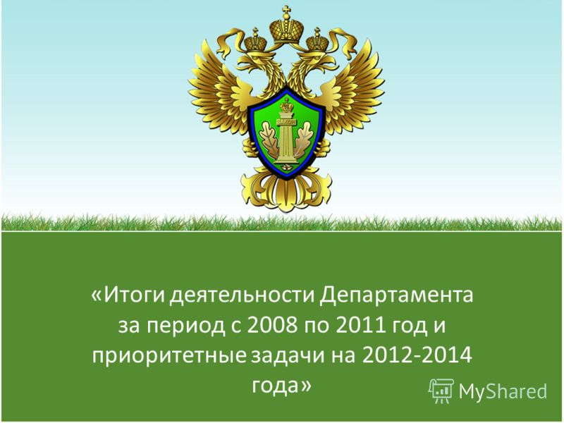 «Итоги деятельности Департамента за период с 2008 по 2011 год и приоритетные задачи на 2012-2014 года»