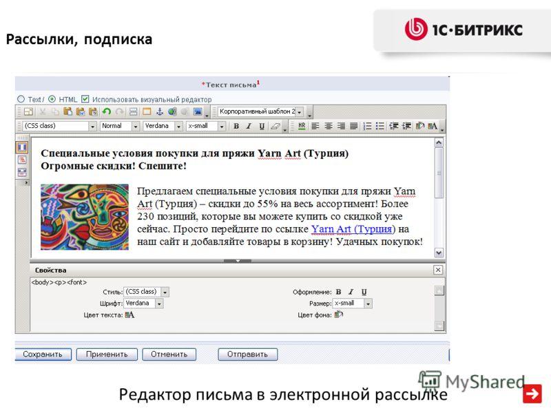 Рассылки, подписка Редактор письма в электронной рассылке
