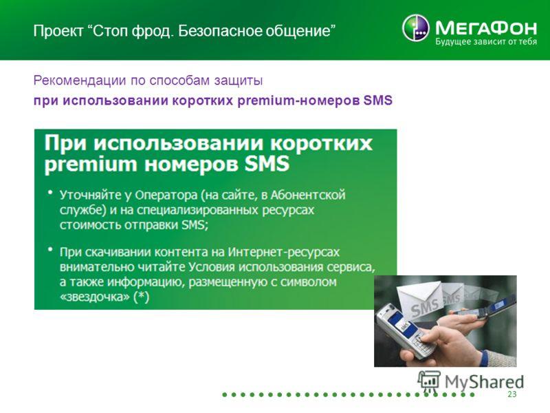 23 Проект Стоп фрод. Безопасное общение Рекомендации по способам защиты при использовании коротких premium-номеров SMS