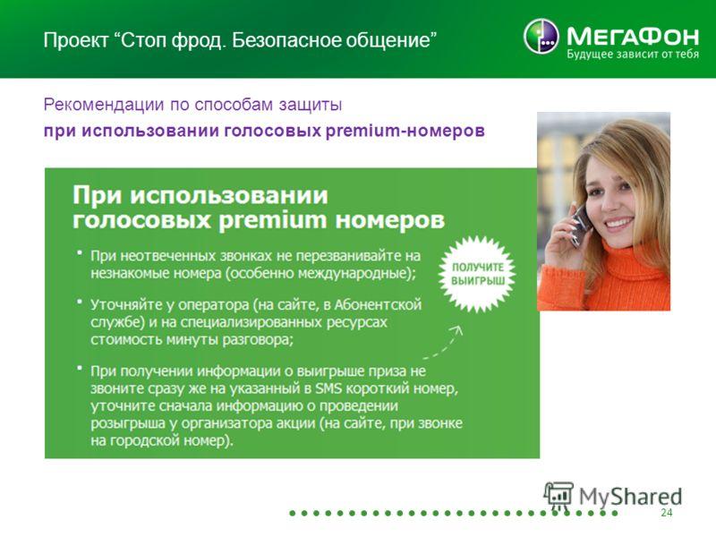 24 Проект Стоп фрод. Безопасное общение Рекомендации по способам защиты при использовании голосовых premium-номеров