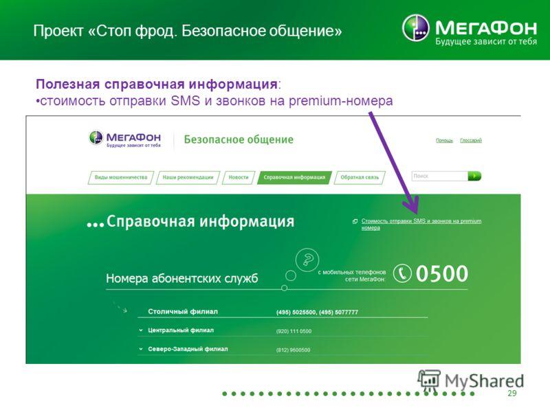 29 Проект «Стоп фрод. Безопасное общение» Полезная справочная информация: стоимость отправки SMS и звонков на premium-номера