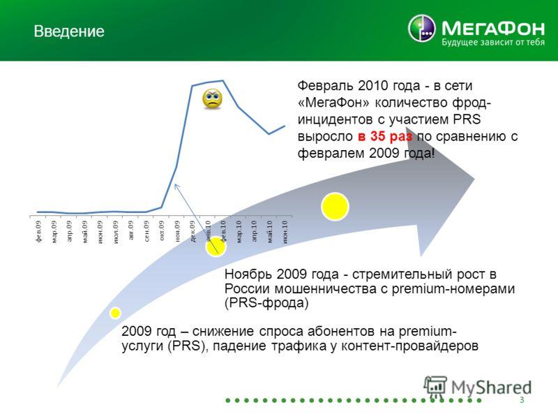 Введение 3 2009 год – снижение спроса абонентов на premium- услуги (PRS), падение трафика у контент-провайдеров Ноябрь 2009 года - стремительный рост в России мошенничества с premium-номерами (PRS-фрода) Февраль 2010 года - в сети «МегаФон» количеств