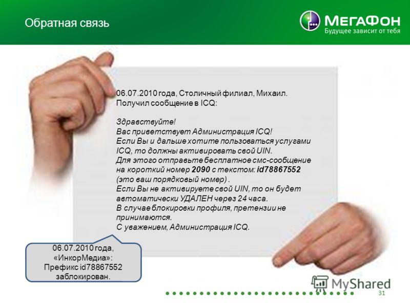 Обратная связь 31 06.07.2010 года, Столичный филиал, Михаил. Получил сообщение в ICQ: Здравствуйте! Вас приветствует Администрация ICQ! Если Вы и дальше хотите пользоваться услугами ICQ, то должны активировать свой UIN. Для этого отправьте бесплатное