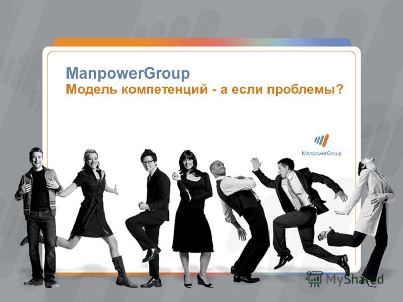 ManpowerGroup Модель компетенций - а если проблемы?