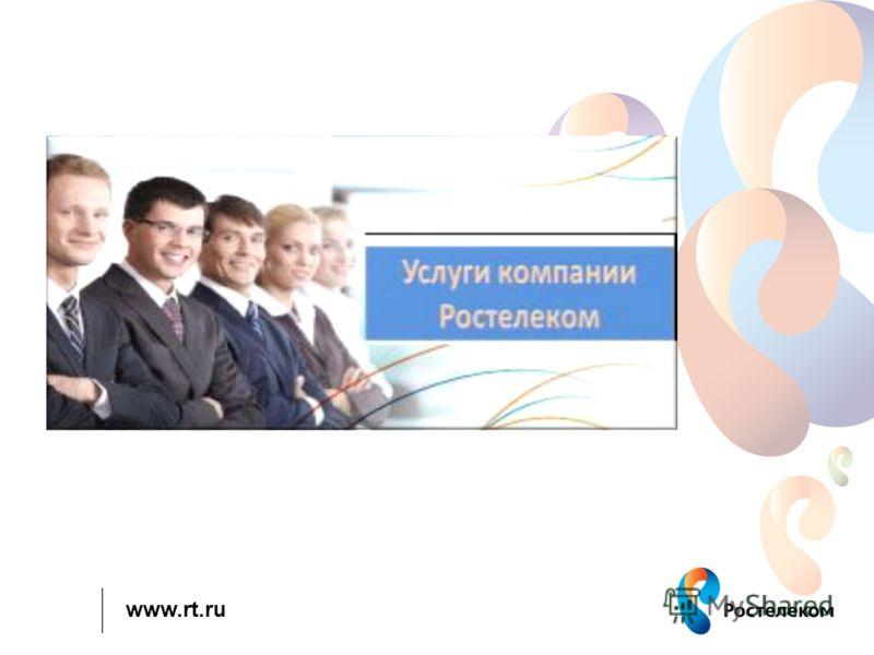 www.rt.ru