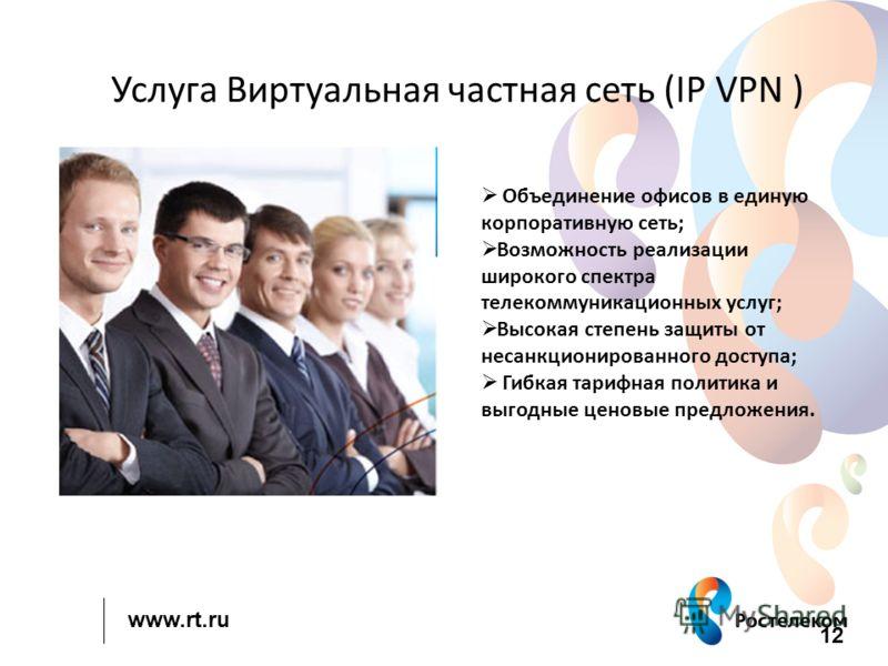 www.rt.ru 12 Услуга Виртуальная частная сеть (IP VPN ) Объединение офисов в единую корпоративную сеть; Возможность реализации широкого спектра телекоммуникационных услуг; Высокая степень защиты от несанкционированного доступа; Гибкая тарифная политик