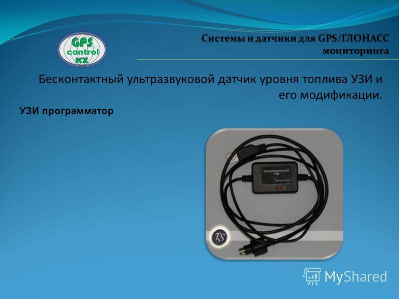 Бесконтактный ультразвуковой датчик уровня топлива УЗИ и его модификации. УЗИ программатор