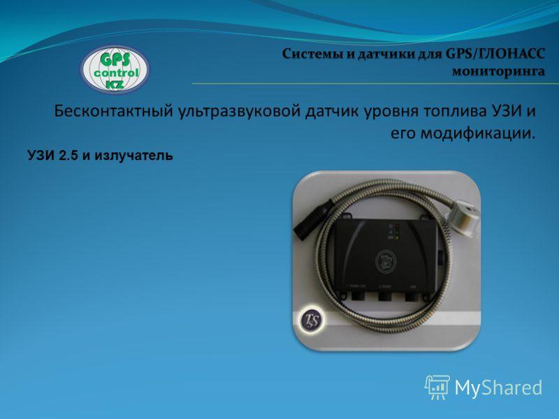 Бесконтактный ультразвуковой датчик уровня топлива УЗИ и его модификации. УЗИ 2.5 и излучатель